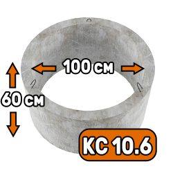 Кольцо стеновое КС 10-6 - фото